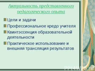Цели и задачиПрофессиональное кредо учителяКвинтэссенция образовательной деятель