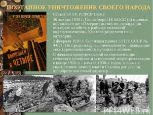 ПОЭТАПНОЕ УНИЧТОЖЕНИЕ СВОЕГО НАРОДАСтатья 58 УК РСФСР 1926 г.30 января 1930 г. П