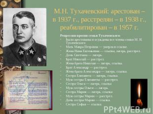 М.Н. Тухачевский: арестован – в 1937 г., расстрелян – в 1938 г., реабилитирован