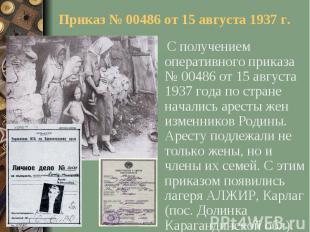 Приказ № 00486 от 15 августа 1937 г. С получением оперативного приказа № 00486 о
