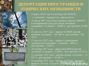 ДЕПОРТАЦИЯ ИНОСТРАНЦЕВ И ЭТНИЧЕСКИХ МЕНЬШИНСТВ 9 марта 1936 года Политбюро ЦК ВК
