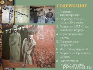 СОДЕРЖАНИЕ1. Признаки тоталитаризма.2. Репрессии 1920-х - начала 30-х годов.3. Р