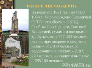 РАЗНОЕ ЧИСЛО ЖЕРТВ… За период с 1921 по 1 февраля 1954 г. было осуждено Коллегие