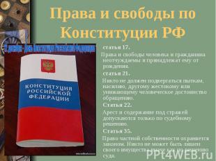Права и свободы по Конституции РФстатья 17. Права и свободы человека и гражданин
