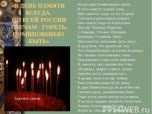 «В ДЕНЬ ПАМЯТИ ВСЕГДА, ПО ВСЕЙ РОССИИ СВЕЧАМ - ГОРЕТЬ, ПОМИНОВЕНЬЮ -БЫТЬ»Когда г