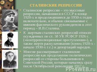 СТАЛИНСКИЕ РЕПРЕССИИСталинские репрессии – это массовые репрессии, начавшиеся в