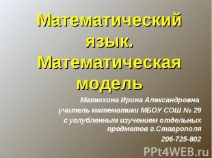 Математический язык. Математическая модельМатюхина Ирина Александровна учитель м