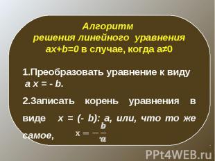 Алгоритм решения линейного уравнения ax+b=0 в случае, когда a≠0Преобразовать ура
