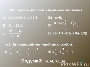 №1. Укажите числовые и буквенные выраженияА) 4,16+2,5+6,04+3,5; Б) х+5;В) 8с - 1