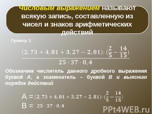 Числовым выражением называют всякую запись, составленную из чисел и знаков арифм