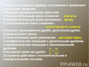 В процессе решения примера вспомнили и применили следующие сведения:Порядок ариф
