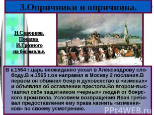 В к.1564 г.царь неожиданно уехал в Александрову сло-боду.В н.1565 г.он направил