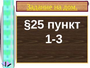 §25 пункт 1-3§25 пункт 1-3