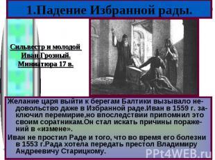 Желание царя выйти к берегам Балтики вызывало не-довольство даже в Избранной рад