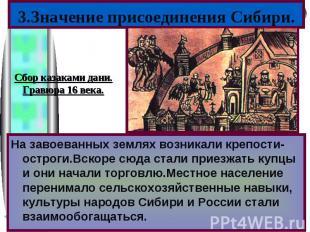3.Значение присоединения Сибири.На завоеванных землях возникали крепости-остроги