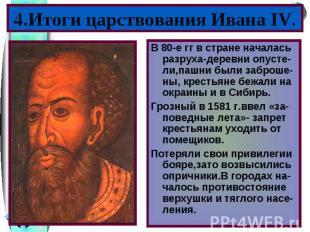 4.Итоги царствования Ивана IV.В 80-е гг в стране началась разруха-деревни опусте