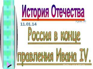 1.Окончание Ливонской войны.2.Покорение Западной Сибири.3.Значение присоединения