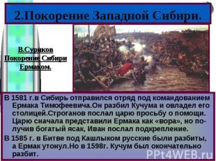 2.Покорение Западной Сибири.В 1581 г.в Сибирь отправился отряд под командованием