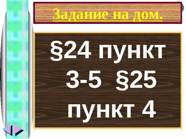 §24 пункт 3-5 §25 пункт 4§24 пункт 3-5 §25 пункт 4