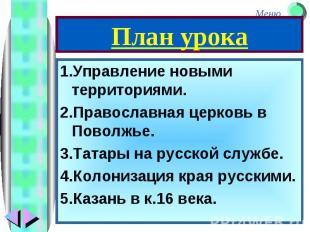 1.Управление новыми территориями.2.Православная церковь в Поволжье.3.Татары на р