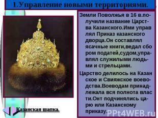 Земли Поволжья в 16 в.по-лучили название Царст-ва Казанского.Ими управ лял Прика