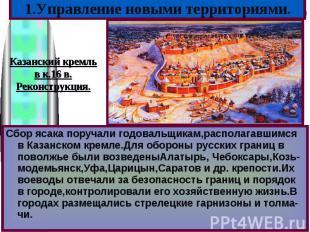 Сбор ясака поручали годовальщикам,располагавшимся в Казанском кремле.Для обороны