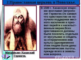 В 1589 г. Казанскую епарх-ию возглавил митропо-лит Гермоген.Он заявил что христи