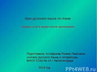 Урок русского языка по теме «Буквы Ы-И в корне после приставок» Подготовила: Аст