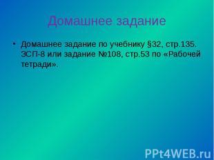 Домашнее заданиеДомашнее задание по учебнику §32, стр.135. ЗСП-8 или задание №10