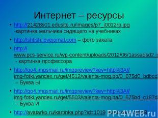 Интернет – ресурсыhttp://21428s01.edusite.ru/images/p7_i0012rp.jpg -картинка мал