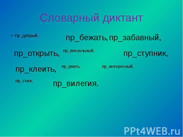 Словарный диктантПр_добрый ,