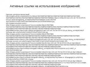 Картинка для фона презентаций http://images.yandex.ru/yandsearch?p=3&text=%D0%BE