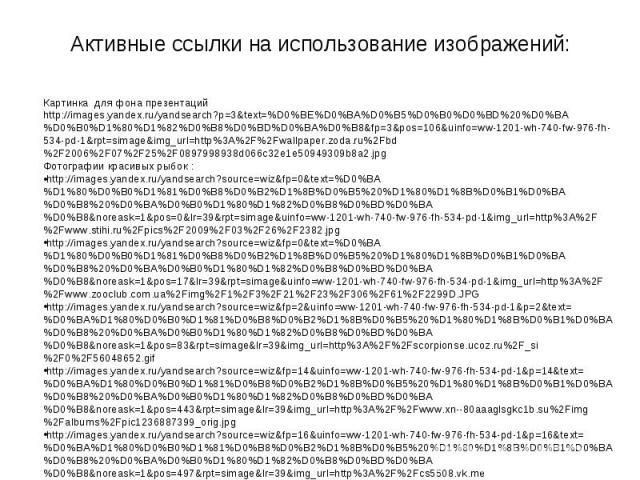 Картинка для фона презентаций http://images.yandex.ru/yandsearch?p=3&text=%D0%BE%D0%BA%D0%B5%D0%B0%D0%BD%20%D0%BA%D0%B0%D1%80%D1%82%D0%B8%D0%BD%D0%BA%D0%B8&fp=3&pos=106&uinfo=ww-1201-wh-740-fw-976-fh-534-pd-1&rpt=simage&img_url=http%3A%2F%2Fwallpape…