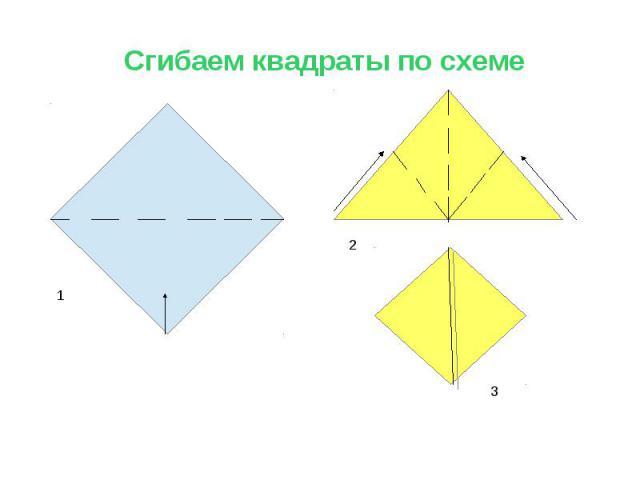 Сгибаем квадраты по схеме