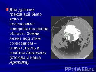 Для древних греков всё было ясно и неоспоримо: северная полярная область Земли л