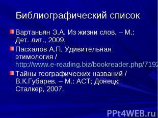 Вартаньян Э.А. Из жизни слов. – М.: Дет. лит., 2009. Вартаньян Э.А. Из жизни сло