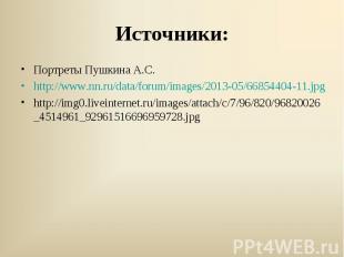 Портреты Пушкина А.С.Портреты Пушкина А.С.http://www.nn.ru/data/forum/images/201