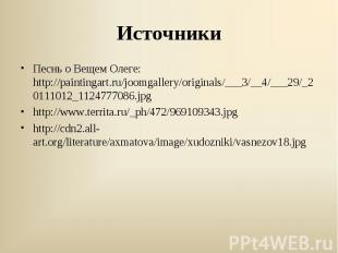 Песнь о Вещем Олеге: http://paintingart.ru/joomgallery/originals/___3/__4/___29/