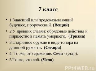 1.Знающий или предсказывающий будущее, пророческий. (Вещий)2.У древних славян: о