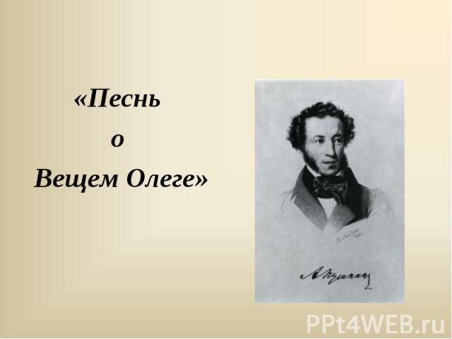 «Песнь «Песнь о Вещем Олеге»