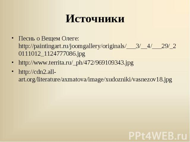 Песнь о Вещем Олеге: http://paintingart.ru/joomgallery/originals/___3/__4/___29/_20111012_1124777086.jpgПеснь о Вещем Олеге: http://paintingart.ru/joomgallery/originals/___3/__4/___29/_20111012_1124777086.jpghttp://www.territa.ru/_ph/472/969109343.j…