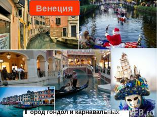 ВенецияГород гондол и карнавальных масок