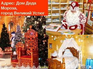 Адрес: ДомДеда Мороза, городВеликий Устюг.