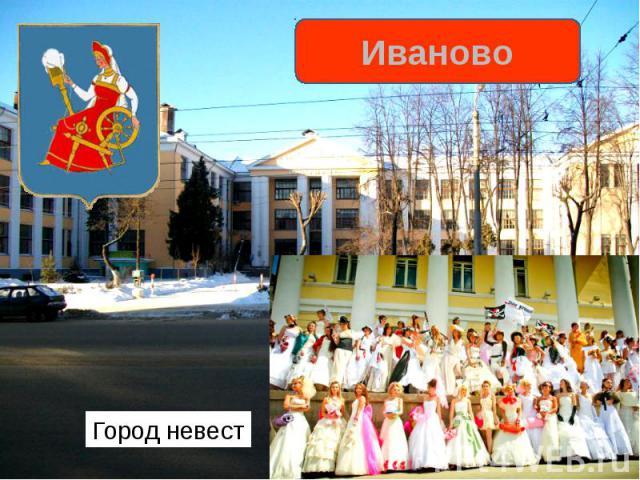 ИвановоГород невест