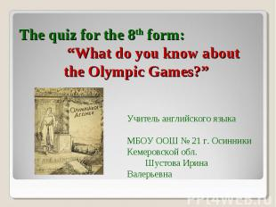 "The quiz for the 8th form: ""What do you know aboutthe Olympic Games?"" Учитель ан"