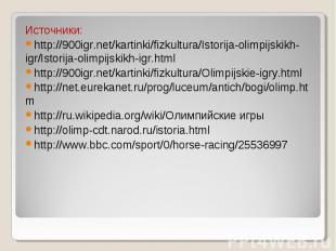 Источники:Источники:http://900igr.net/kartinki/fizkultura/Istorija-olimpijskikh-