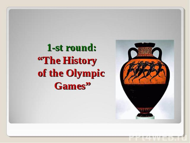 "1-st round: ""The History of the Olympic Games"""