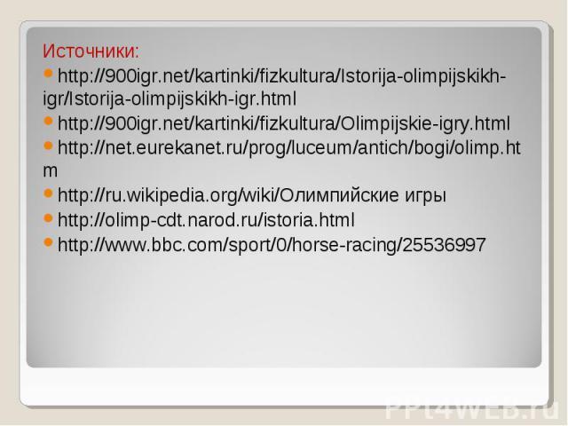 Источники:Источники:http://900igr.net/kartinki/fizkultura/Istorija-olimpijskikh-igr/Istorija-olimpijskikh-igr.htmlhttp://900igr.net/kartinki/fizkultura/Olimpijskie-igry.htmlhttp://net.eurekanet.ru/prog/luceum/antich/bogi/olimp.htmhttp://ru.wikipedia…