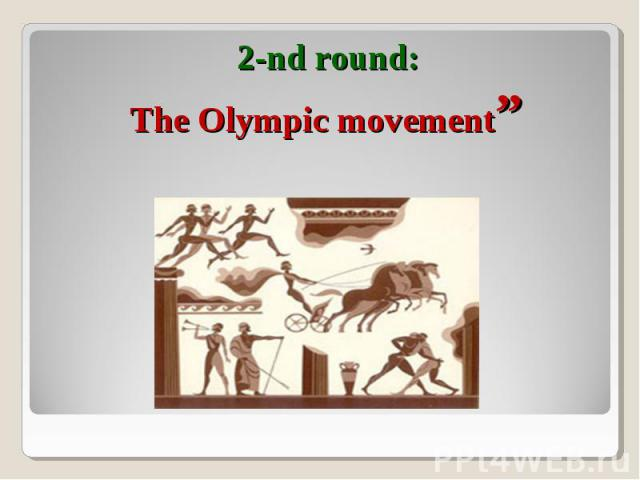 2-nd round: The Olympic movement""