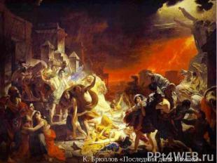 К. Брюллов «Последний день Помпеи»К. Брюллов «Последний день Помпеи»